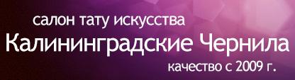 Калининградские чернила